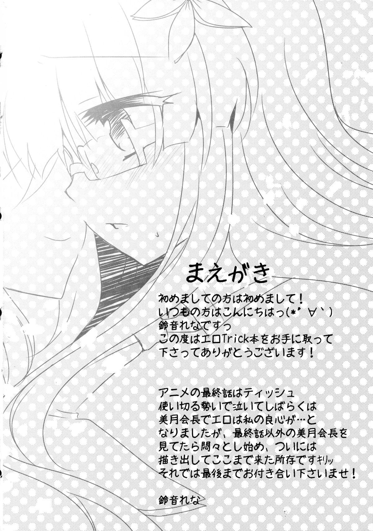 Hình ảnh HINH_00004 in Hentai Sakura Trick Haruka To Mitsuki
