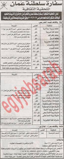 اعلان  سفارة سلطنة عمان 2012/2013