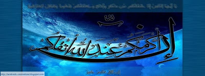 Couverture facebook quran