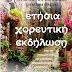 Ετήσια χορευτική εκδήλωση από το Λύκειο Ελληνίδων Κερατέας
