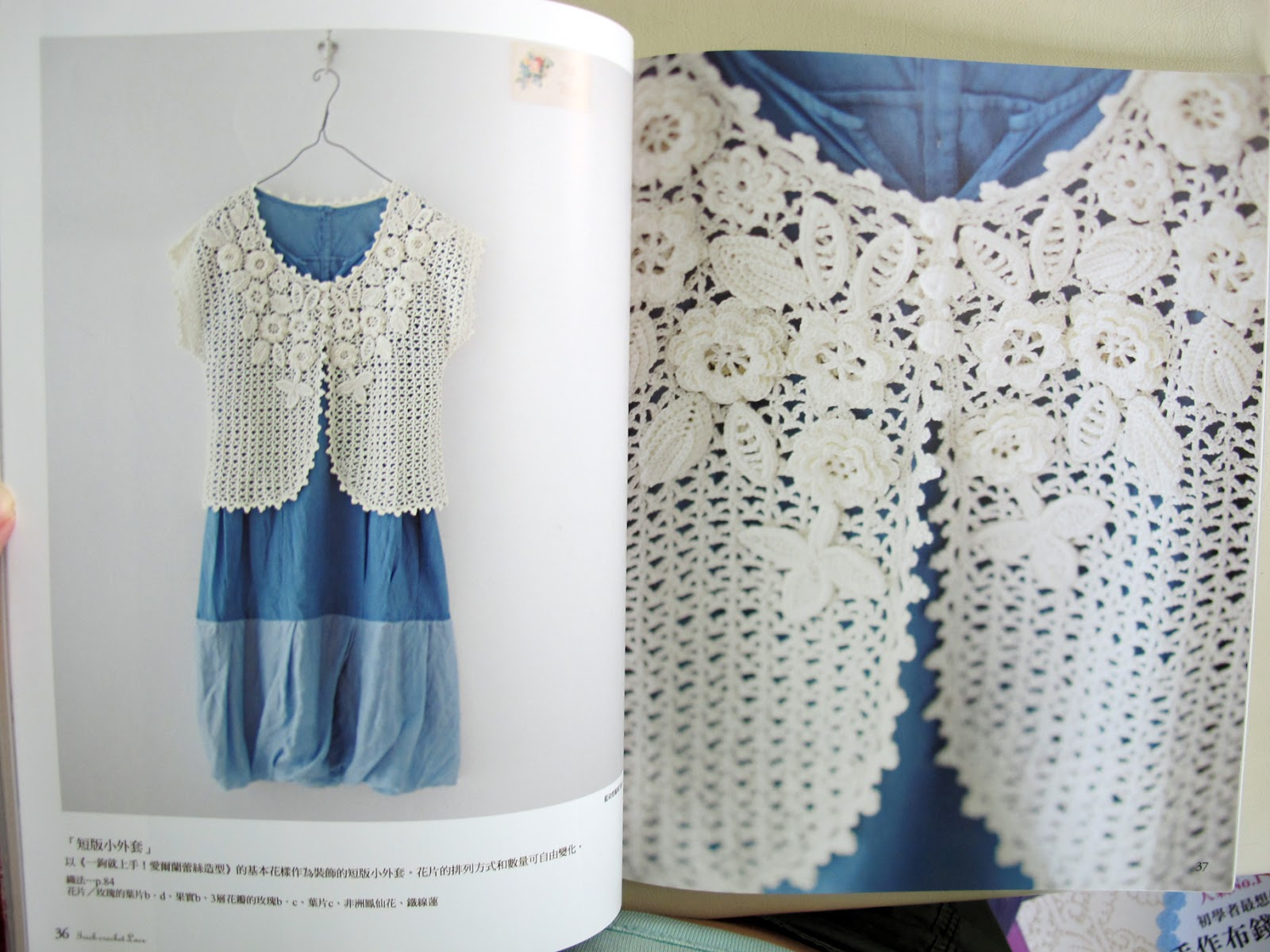 Crochet Books : ... .com: Japanese Crochet Book: I want to try Irish Crochet Lace Book