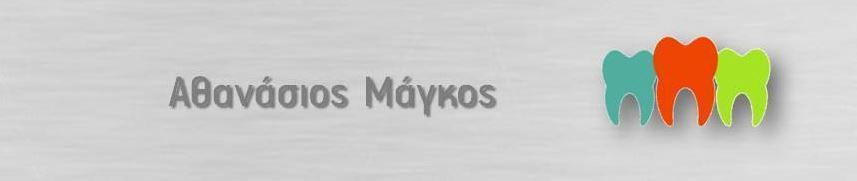 Αθανάσιος Μάγκος