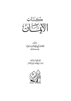 حمل كتاب كتاب الإيمان - تقي الدين بن تيمية