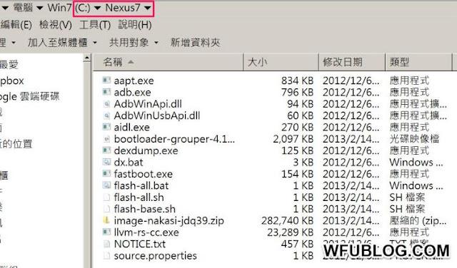nexus7-image-tool-Nexus 7 提升速度及效能的方法﹍將 Android 版本降為 4.x