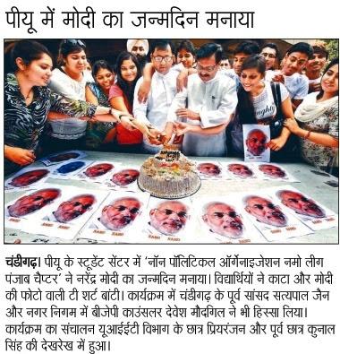 पीयू के स्टूडेंट सेंटर में 'नमो लीग पंजाब चेप्टर' ने नरेंद्र मोदी का जन्मदिन मनाया, जिसमें चंडीगढ़ के पूर्व सांसद सत्य पाल जैन और नगर निगम के पार्षद देवेश मौदगिल ने भी हिस्सा लिया।