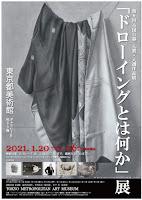 第9回展  東京都美術館にて開催されます。