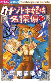 [阿南まゆき] ナゾトキ姫は名探偵 第01巻