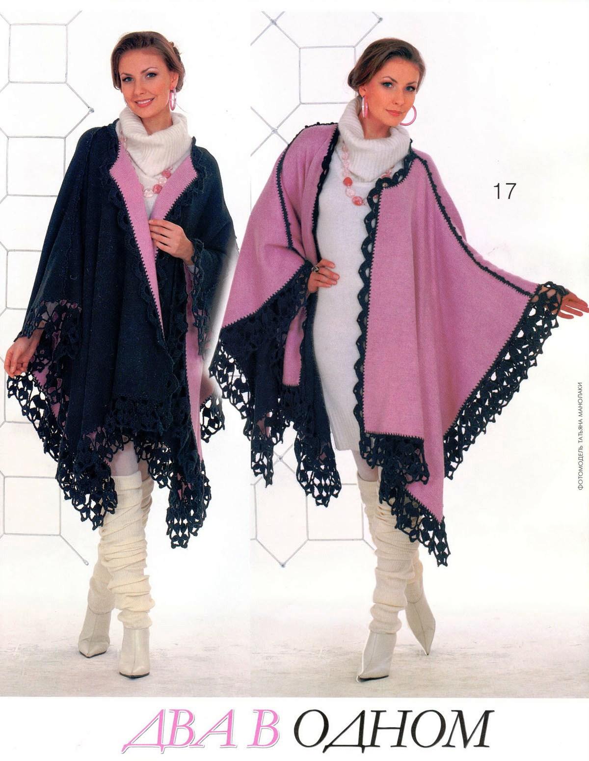 Шьем самое модное в этом сезоне 98