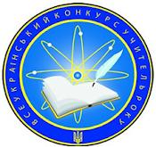 """Всеукраїнський конкурс """"Учитель року"""""""