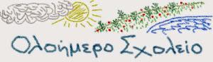 2ο ΔΗΜΟΤΙΚΟ ΣΧΟΛΕΙΟ ΚΑΡΥΣΤΟΥ