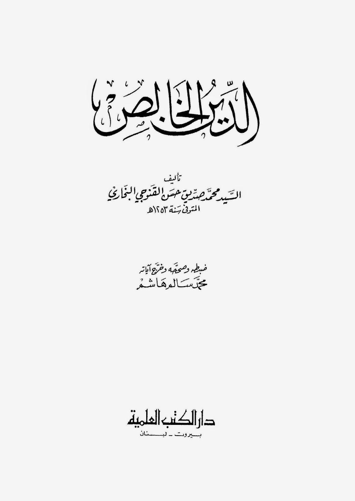 الدين الخالص - محمد صديق حسن القنوجي pdf