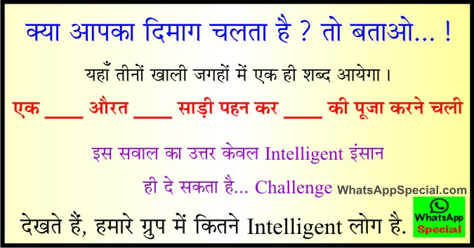 hindi puzzle - ek aurat saree pahan kar