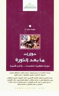 حوارات ما بعد الثورة: حوارات فكرية متخصصة وأخرى قصيرة - مجموعة مؤلفين pdf