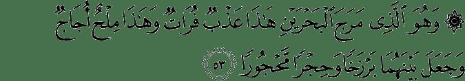 QS. Al-Furqan 25:53