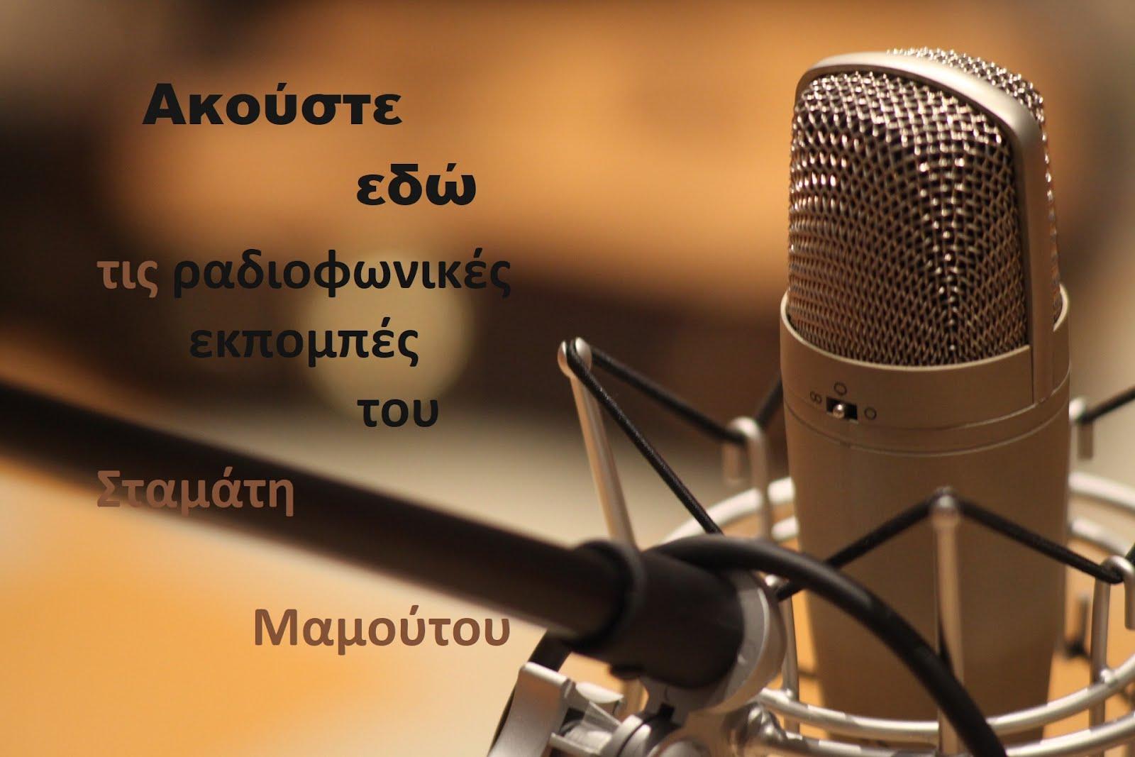 Ραδιοφωνικές Εκπομπές του Σταμάτη Μαμούτου
