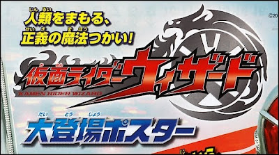Kamen Rider Wizard New Form Unveiled During WizarDriver Hack?!