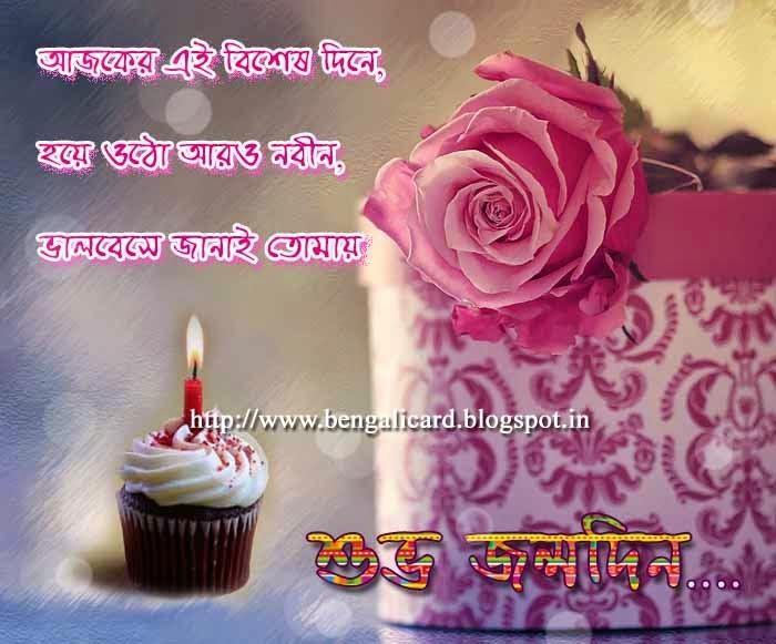 Bengali card ratha yatra greetings birthday posted by bengali card m4hsunfo