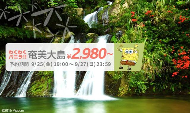 今日下午6時開賣日本內陸線!香草航空-東京至奄美大島 單程2,980円起!