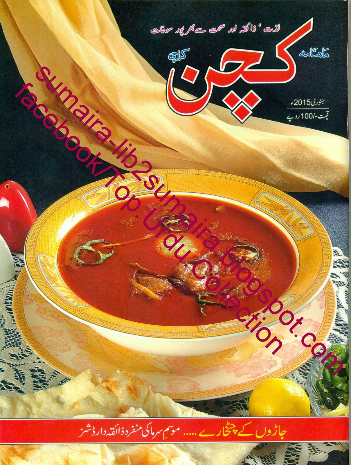 Top Urdu Books Collection Kitchen Magazine January 2015
