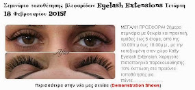 Σεμινάριο τοποθέτησης βλεφαρίδων Eyelash Extensions Τετάρτη 18 Φεβρουαρίου 2015!