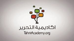 أروع 3 أكادميات عربية يجب أن تعرفها