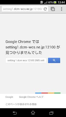 Chromeで開けない