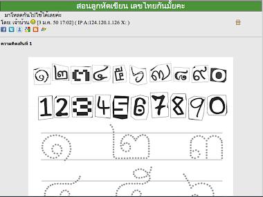 หัดเขียนเลขไทย