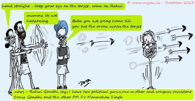 rahul gandhi cartoon image,modi funny image,manmohan singh cartoon image,sonia gandhi funny image,mysay.in,political cartoon,