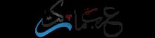 عرب ماركت | تحميل برامج الكمبيوتر - تطبيقات الهواتف الذكية