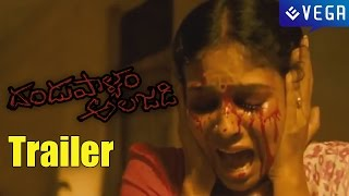 Dandupalyam Alajadi Telugu Movie Trailer __ Latest Telugu Movie 2015