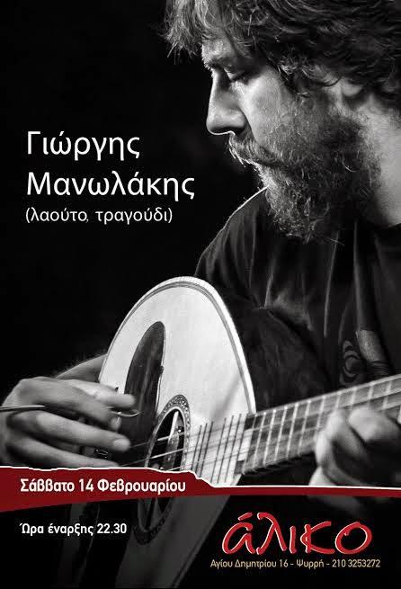giorgis-manolakis-aliko-14-2