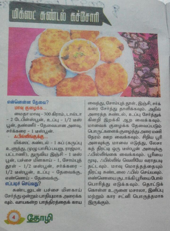 Cook book jaleela 30 days ramadan special veg recipes in kungumam thozi mixed sundal kachori forumfinder Choice Image