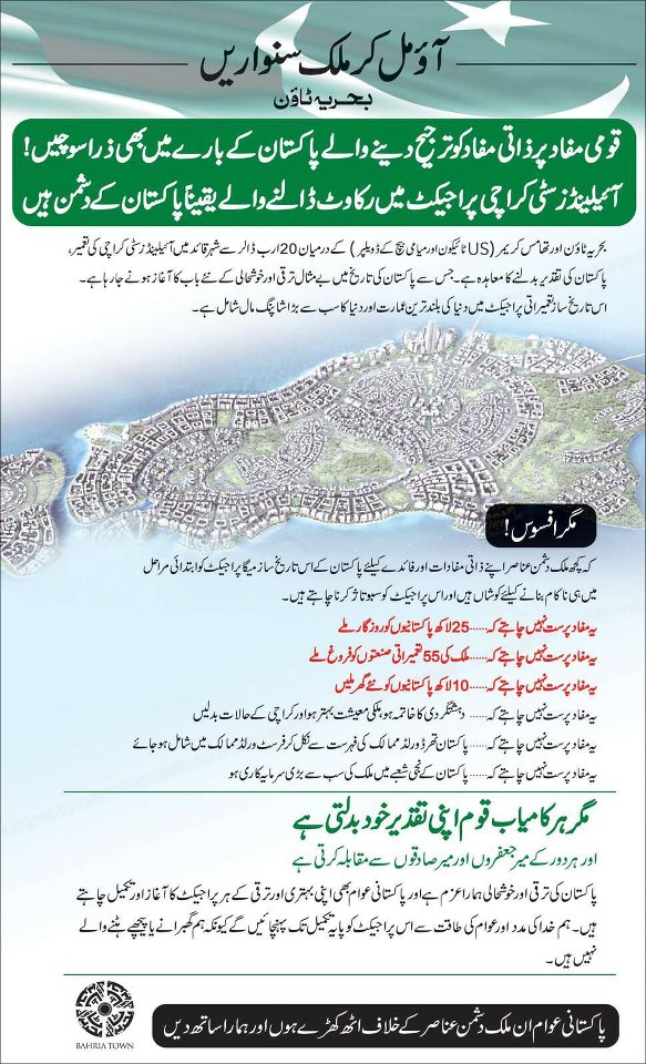 Bahria Town Karachi Project http://townbahria.blogspot.com/2013/03/ch-nisar-creates-problems-in-bahria.html
