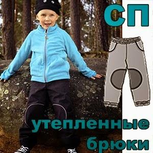 сп утепленные брюки