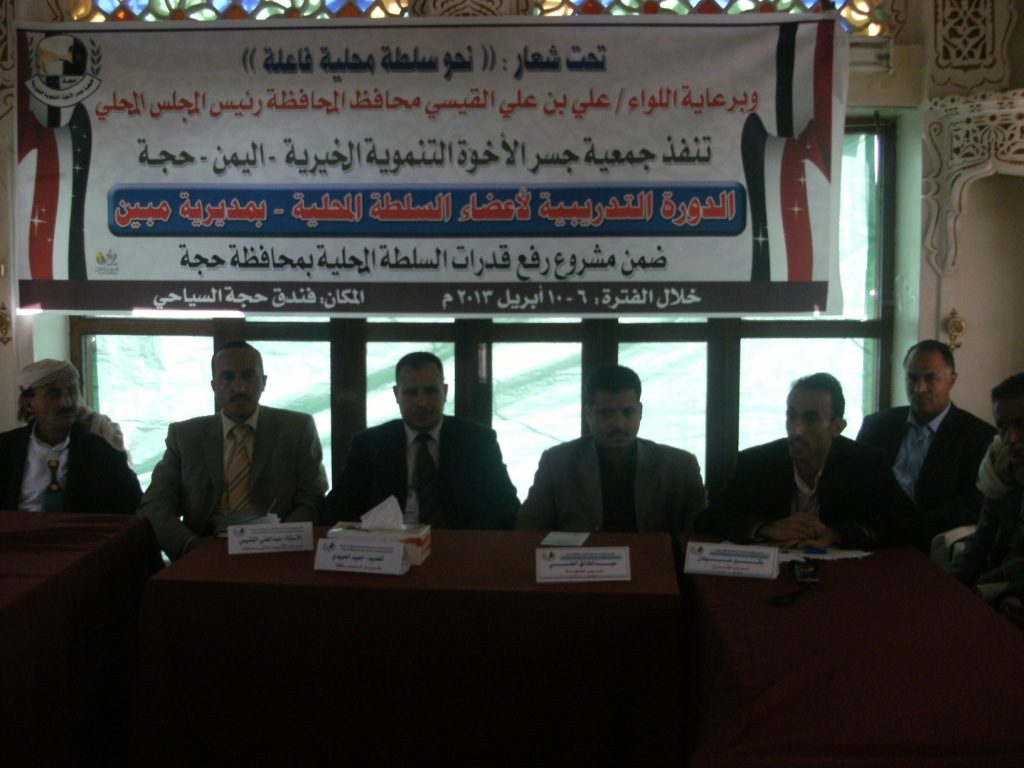 Deputy Governor of Hajjah inaugurated MEPI-funded training workshop on Capacity Building for Local Authority in Mabyan Directorate  Bridge Brotherhood blog