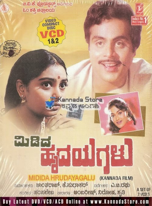 Midida Hrudayagalu (1993) kannada Movie Mp3 Songs Download