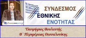 Με τον Σύνδεσμο Εθνικής Ενότητας στη Β' Θεσσαλονίκης Υποψήφιος Βουλευτής