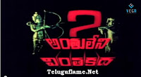 Anthuleni Vinthakatha Full Movie Online