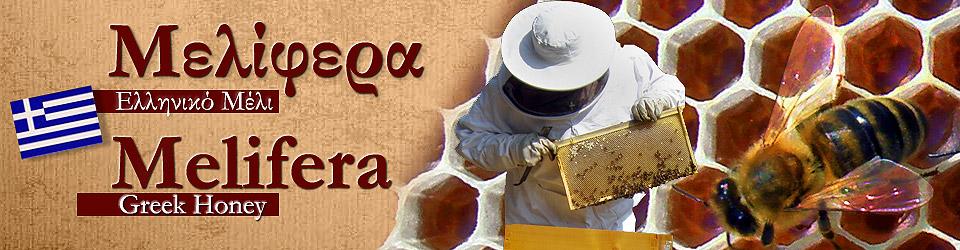 Μελίφερα - Ελληνικό Μέλι *  Greek Honey - Melifera
