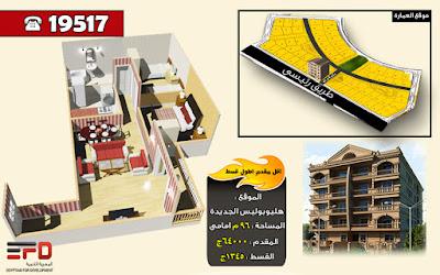 New Heliopolis City Near Al Shorouq City