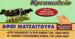 ΚΡΕΟΠΩΛΕΙΑ ΑΦΟΙ ΜΑΤΣΑΓΓΟΥΡΑ