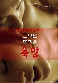 Hot Desire 2013