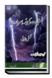 Amliyat Ki Pur Asrar dunya By Imran Naagi B.A
