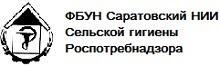 ФБУН Саратовский НИИ СГ Роспотребнадзора