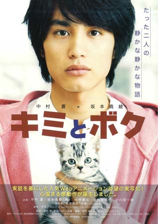 Kimi To Boku Live Action DVDRip