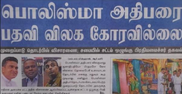News paper in Sri Lanka : 21-09-2018