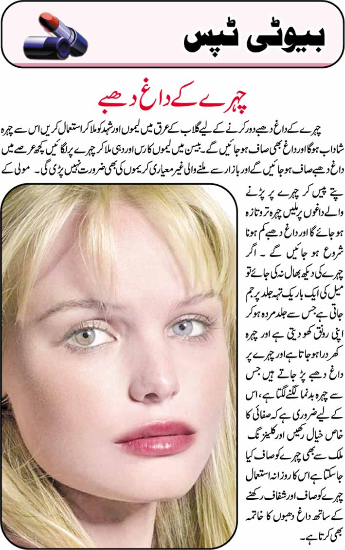 Face whiteing tips in urdu