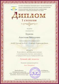 Диплом  I степени (11.02.2018)