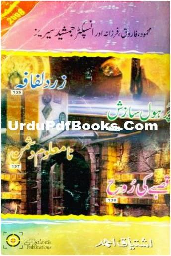 Zard Lifafa Ishtiaq Ahmed