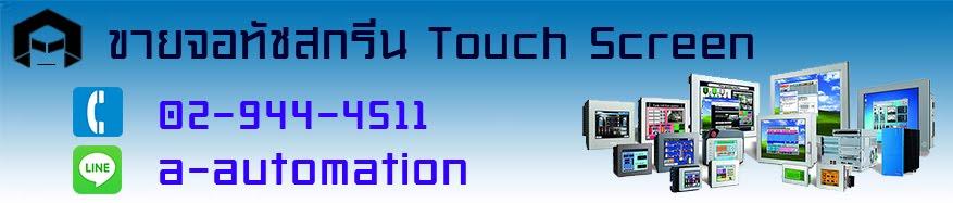 ขายจอทัชสกรีน Touch Screen